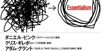 essentialism jp